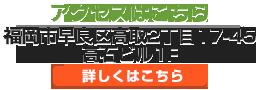 福岡市早良区高取2丁目17-45高石ビル1F
