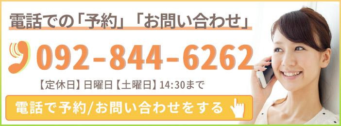 092-844-6262