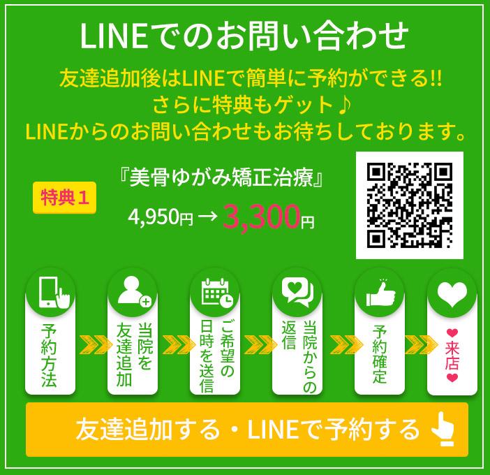 藤崎駅前整骨院LINE@