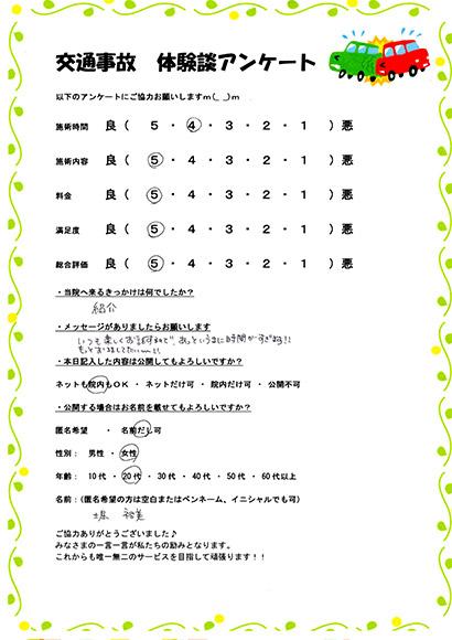 早良区/女性/20代/堀裕美様