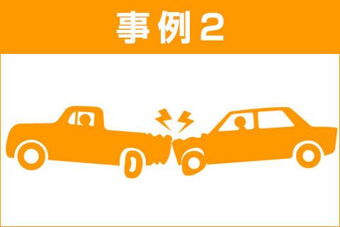 交通事故事例2:追突事故を起こしてしまった