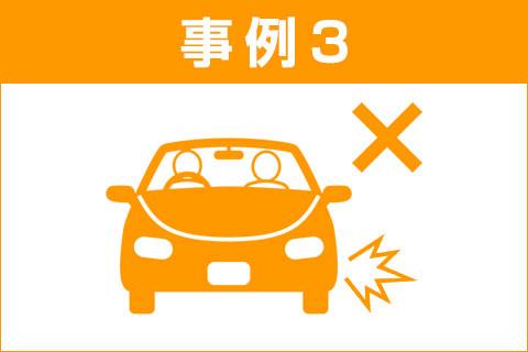 交通事故事例3:友人が運転する車に乗って事故に遭ってしまった