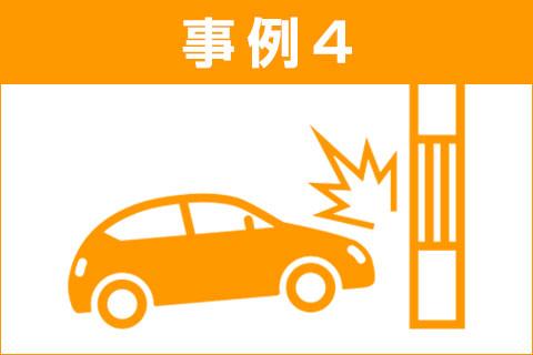 交通事故事例4:自爆事故を起こしてしまった