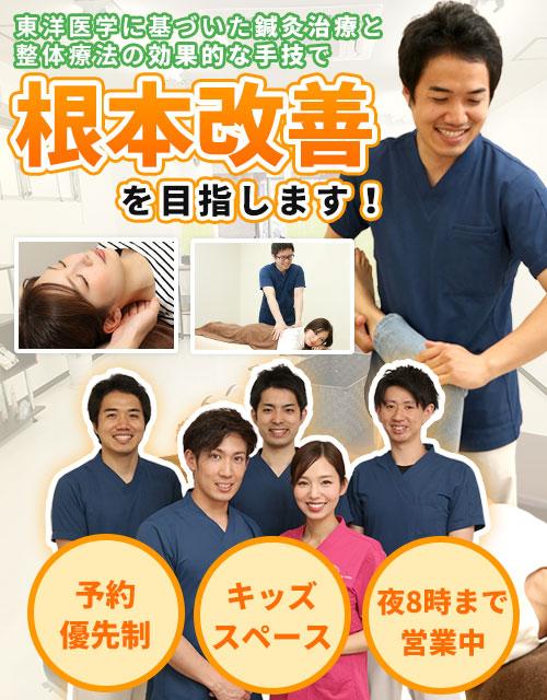 ふじさき鍼灸整骨院