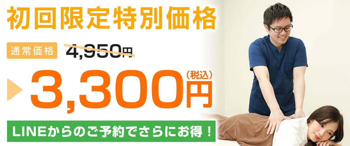 腰痛施術初回料金:3,300円