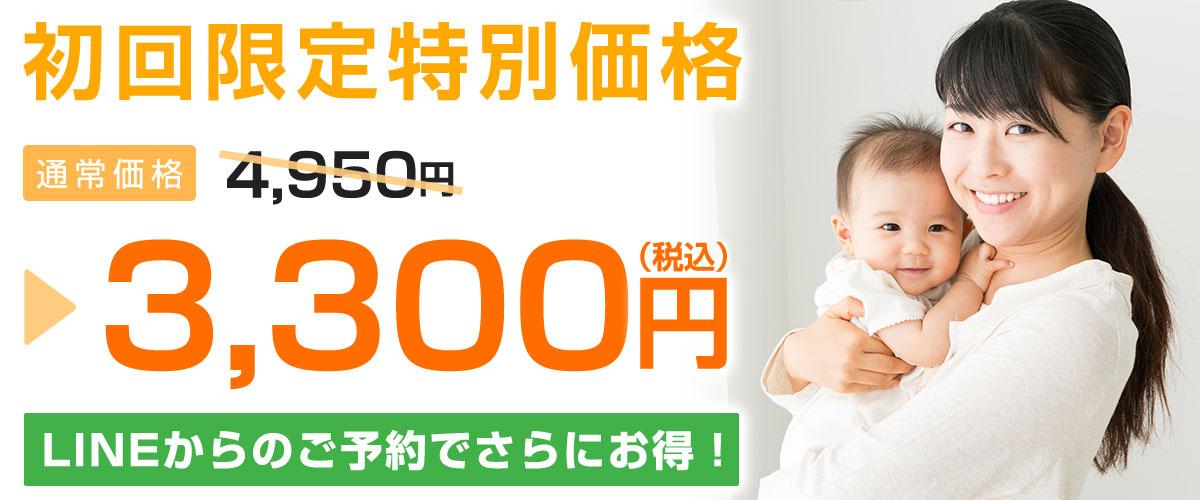 産後の骨盤矯正初回料金:3,300円