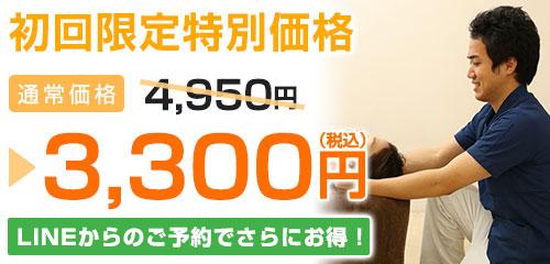 頭痛施術初回料金:3,300円