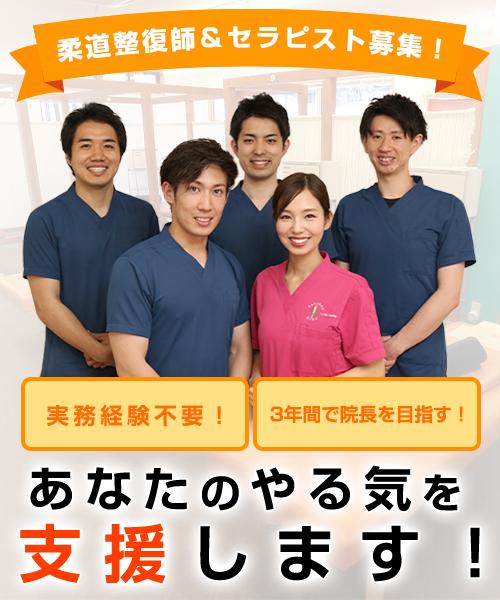 ふじさき鍼灸整骨院:柔道整復師・セラピスト募集中